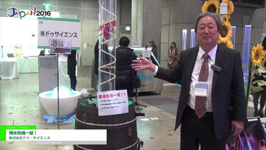 「噴水危機一髪!」紹介動画