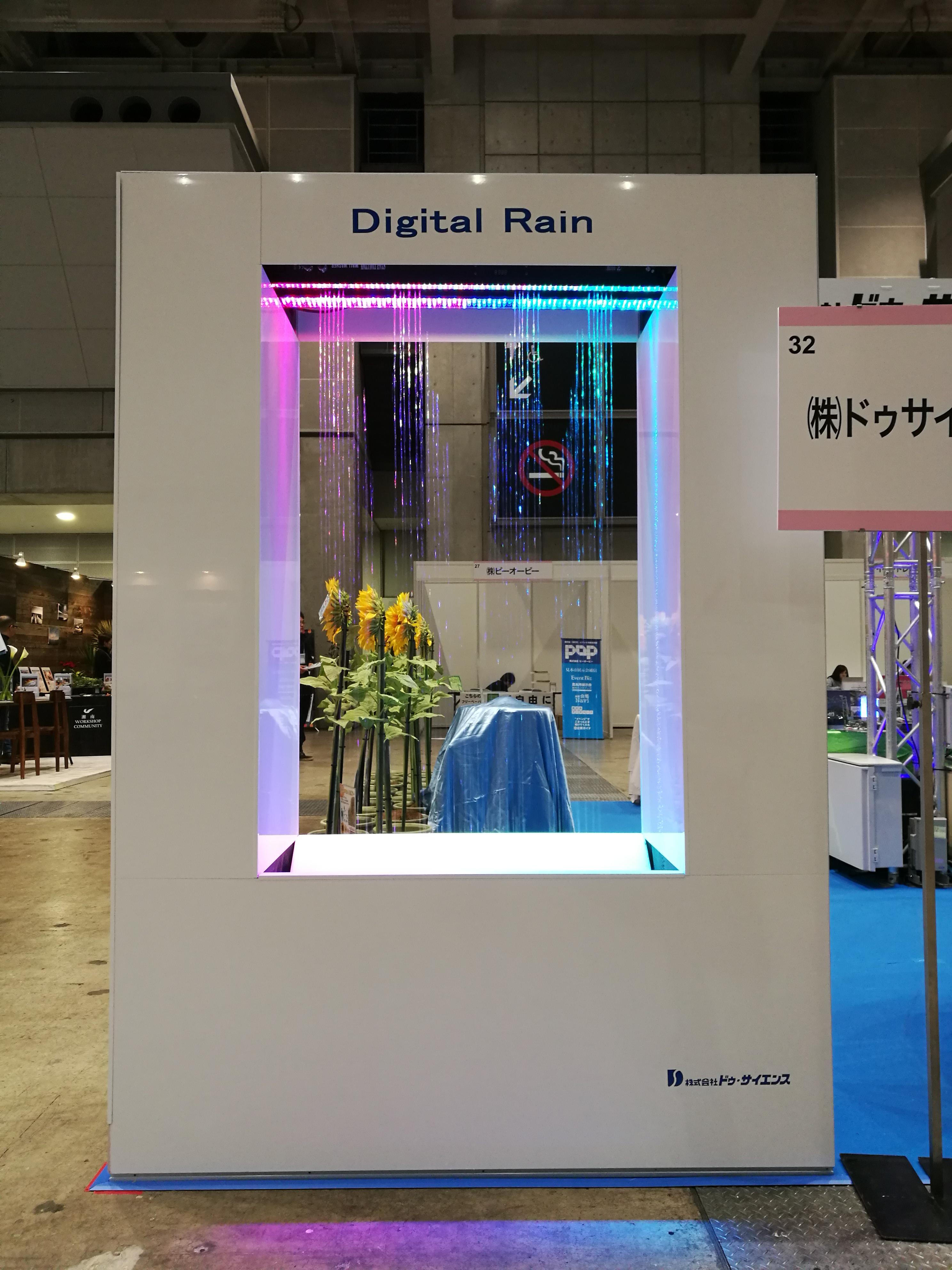 【レンタル噴水】デジタルレイン 文字が出る噴水