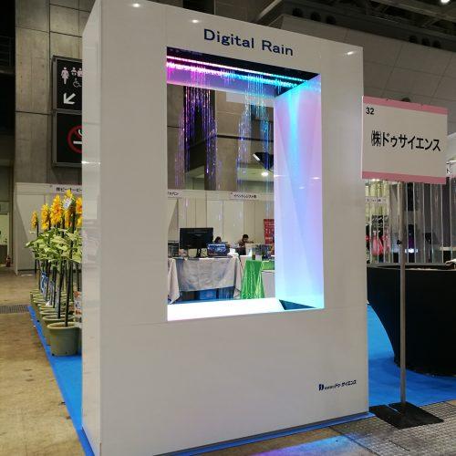 【レンタル噴水】NEW:噴水サイネージ デジタルレイン