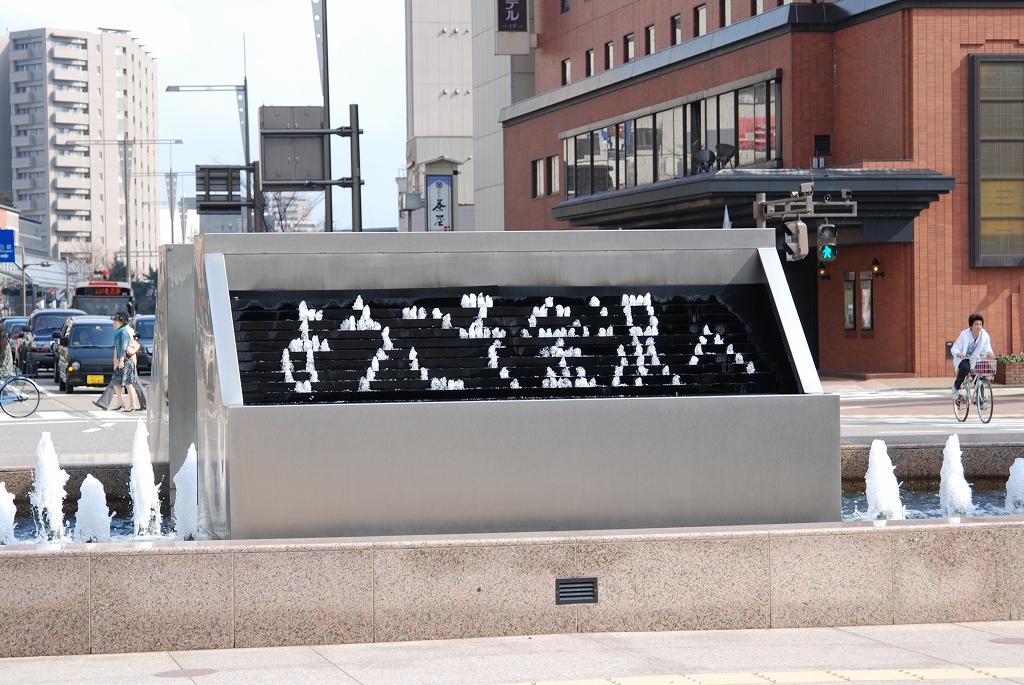 【噴水】金沢駅前 時計噴水