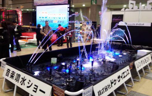 噴水ショー_「レジャージャパン2018」に出展致しました。