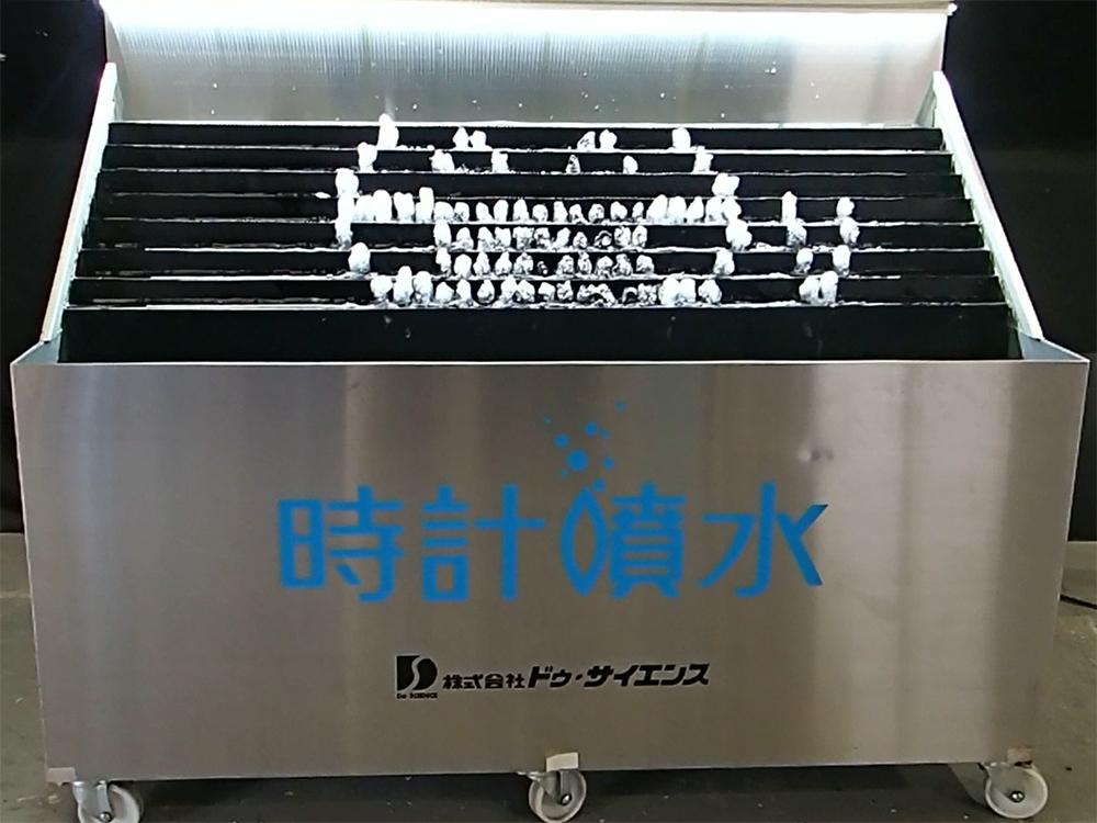 【新型コロナウィルス対策応援噴水】時計噴水